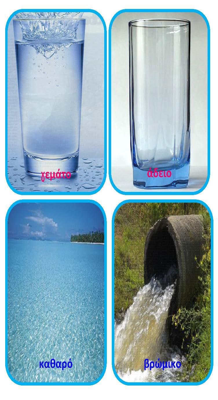 Με αντίθετες έννοιες με θέμα το νερό